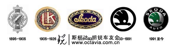 百年斯柯达—标志你最喜欢哪个 - 斯柯达车友会 - 梦