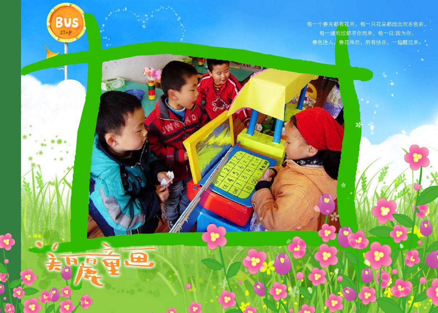 谷阳新村幼儿园 金田花园幼儿园 美林湾幼儿园2009春季新生报名开始啦