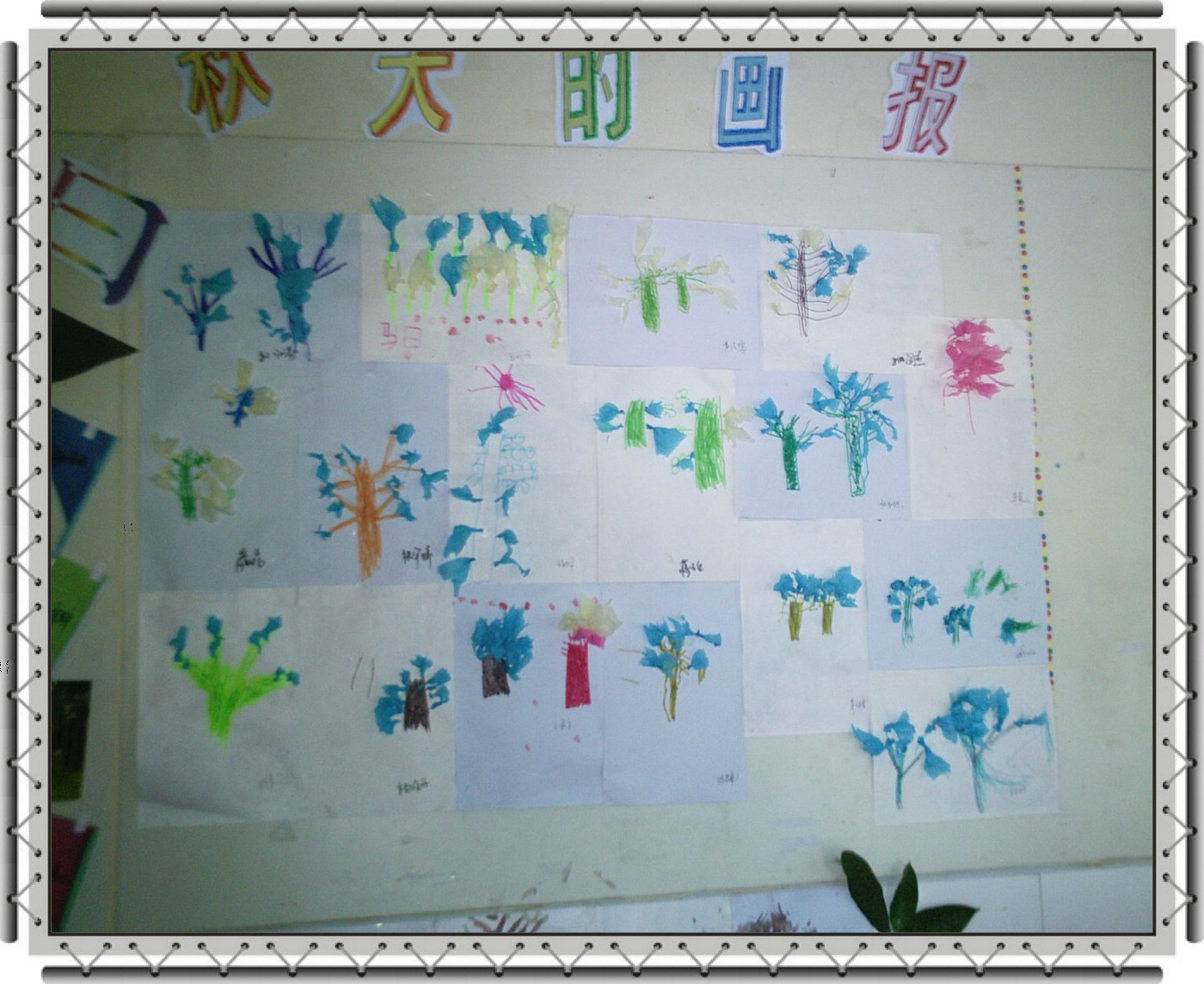 中班主题秋天的画报,幼儿作品展览