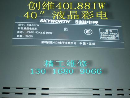 液晶显示器(大量图片),液晶安装,移机aaaaaa   创维系列液晶彩电