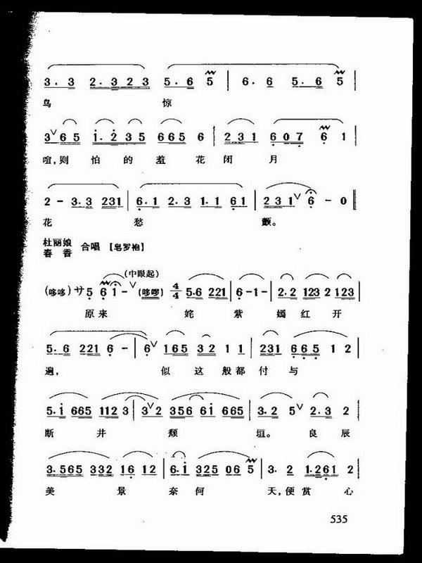 学习歌谱-学唱简谱