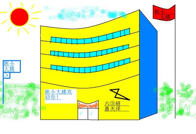 2009年科技节科学幻想画评比获奖作品选录-科技画获奖作品6年级 科图片