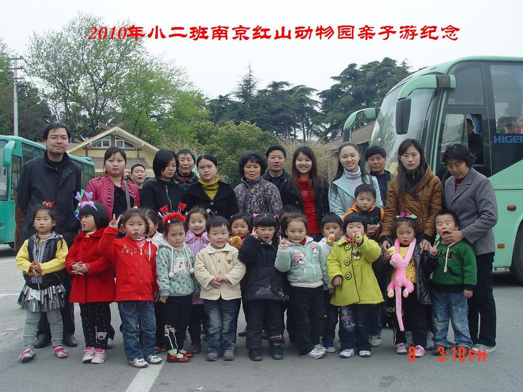 小二班南京红山动物园亲子游集体照