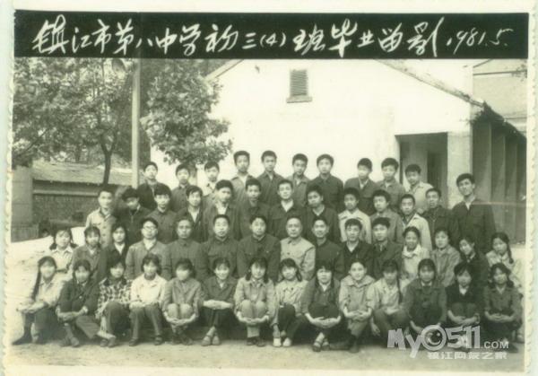 寻1981届镇江八中初三四班同学