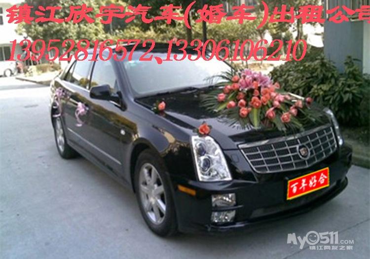 镇江婚车租赁出租公司 欣宇 全市最低价品种最全数量最多的婚礼车队图片