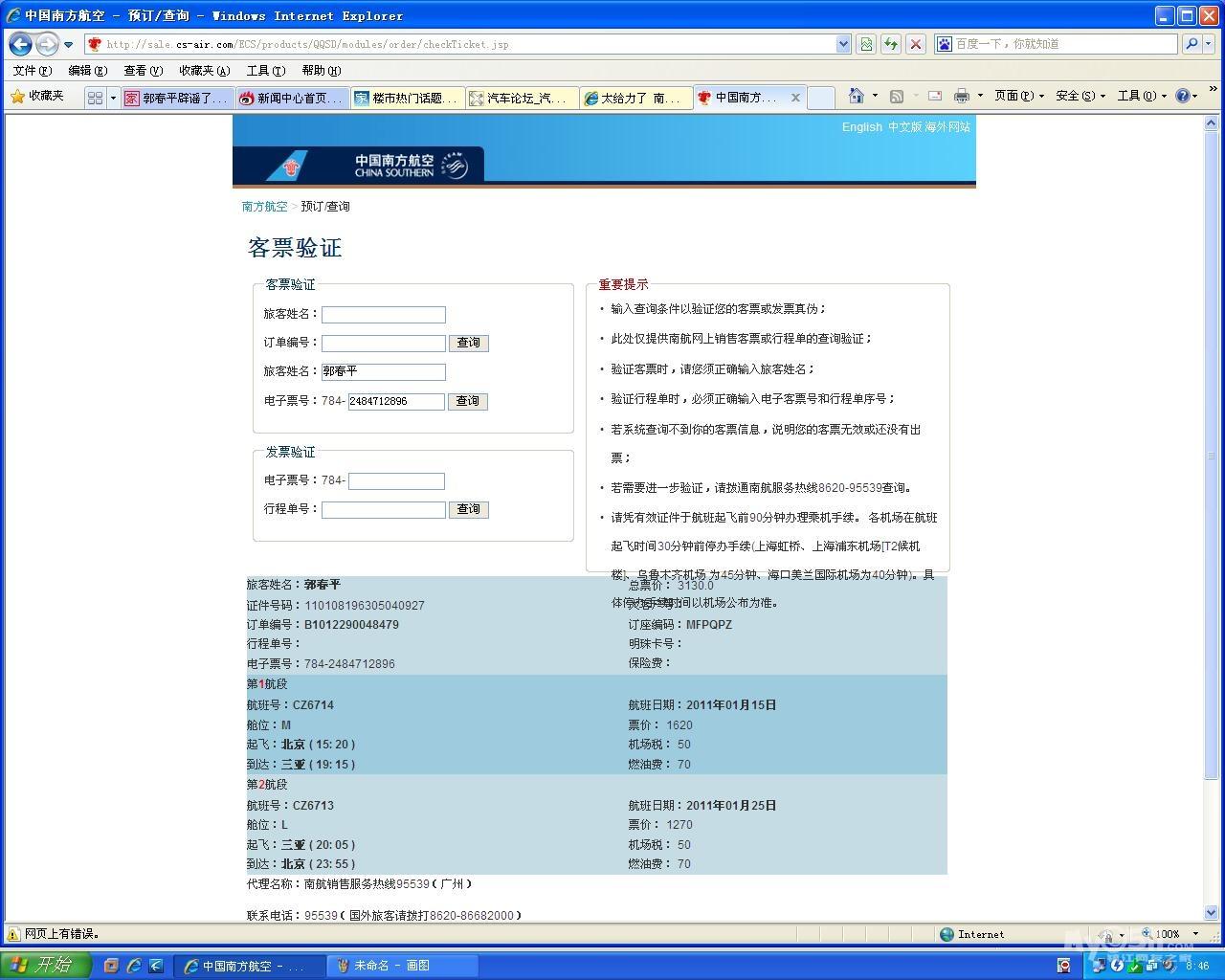 上海社保局12333_上海市人力资源和社会保障局_12333社保查询网_人力资源和社会保 ...