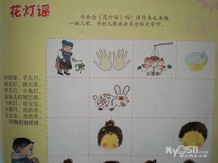 今日作业:完成幼儿画册3第一页《花灯谣》的内容!