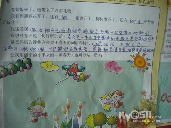 东城绿洲幼儿园 03 教师技能技巧大比拼之手工墙饰