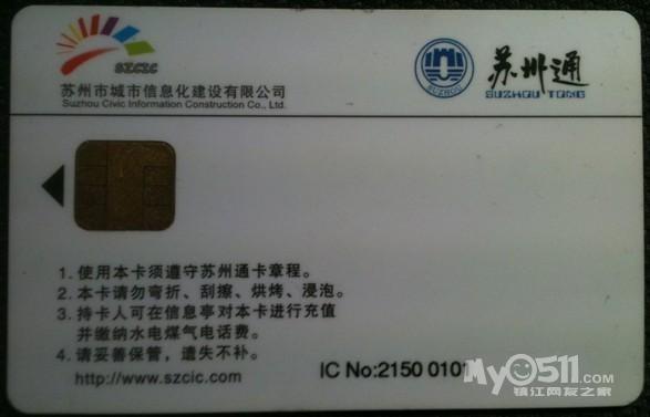 镇江市民卡logo征集活动邀请您做评委