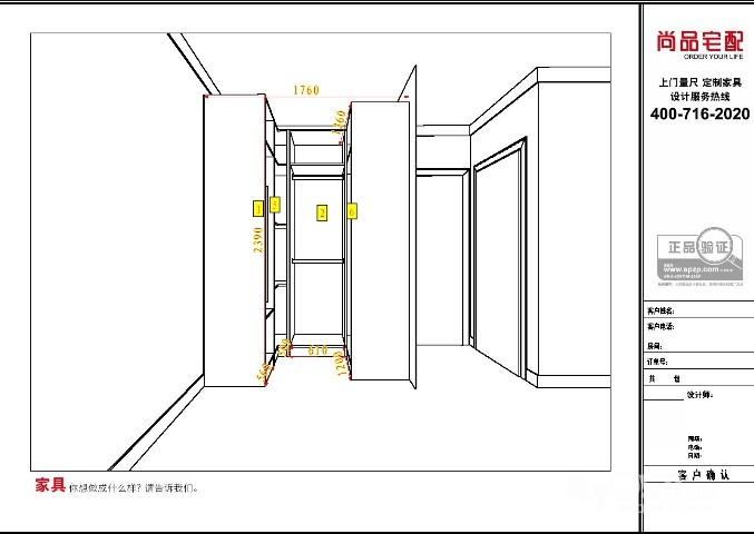 3,主卧衣柜设计图