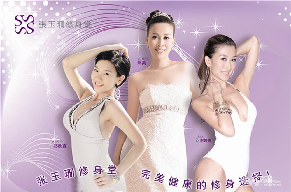 张玉珊修身堂紫金纤美店 Slim Beauty Shop 开业特惠进行中