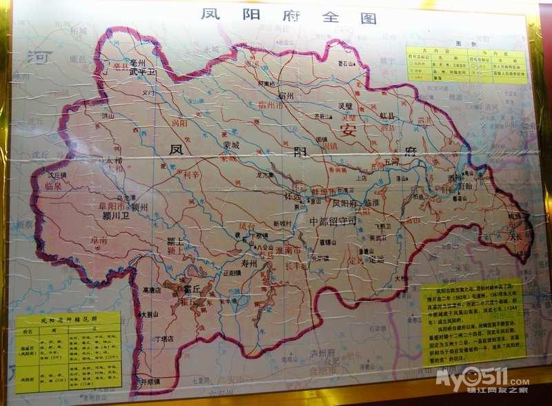 大明王朝的凤阳府地图