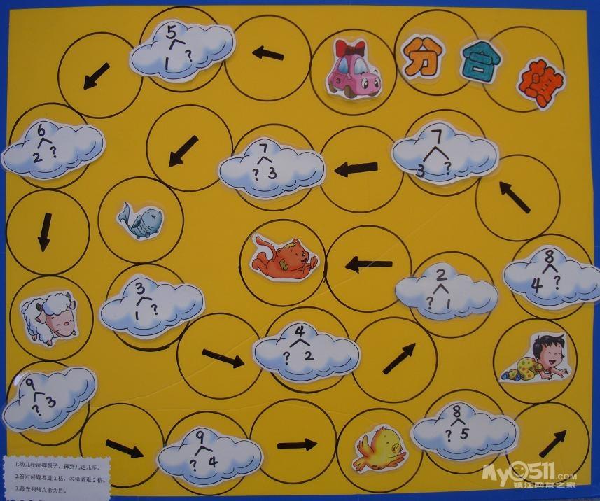 幼儿园地面游戏设计图案