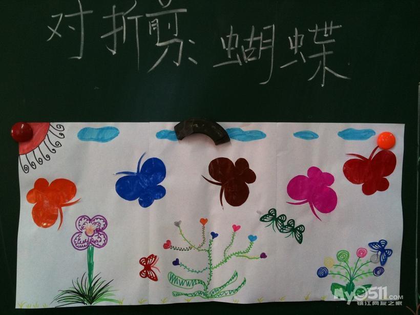 巧手剪纸:蝴蝶 - 梦溪幼儿园 - 家有学子 梦溪论坛