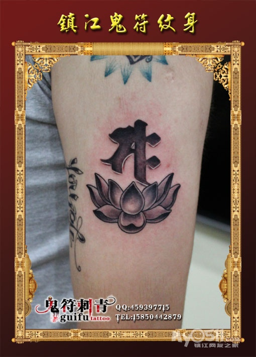 给北京的小伙做的一款生肖守护神 大势至菩萨种子字 左侧跟上方的纹身