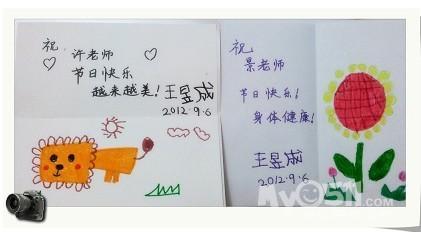 幼儿园教师节卡片祝福语