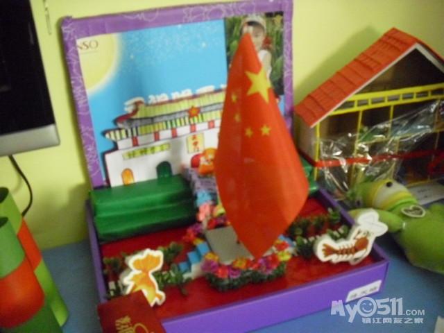 中秋国庆节中班年级组亲子手工创意制作