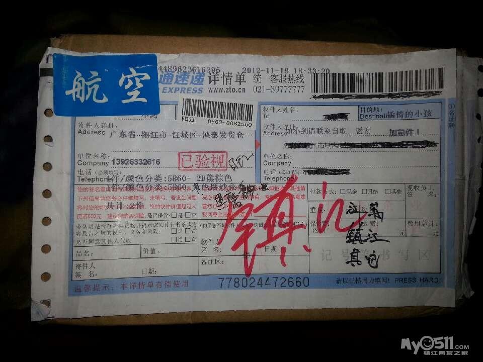 中通广州到青岛几天