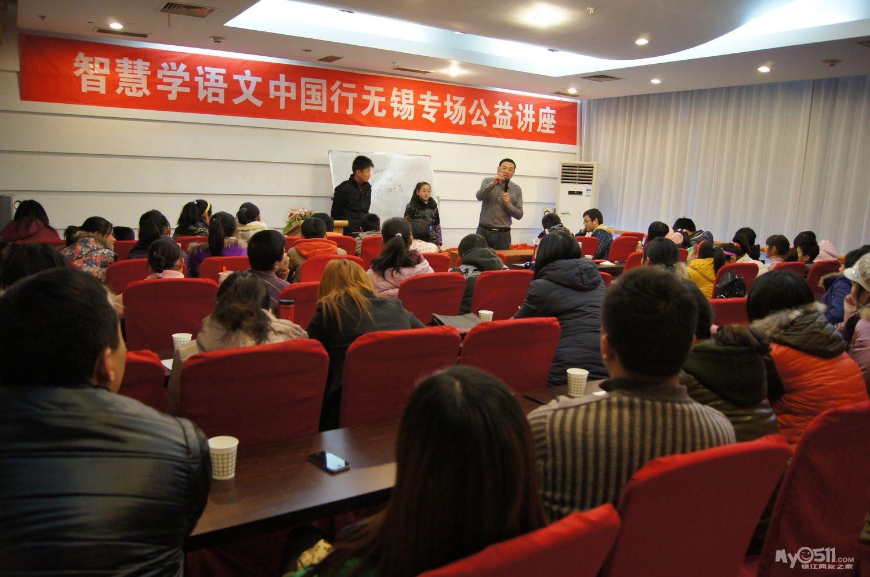 12月9日智慧学语文中国行无锡专场讲座图文欣赏