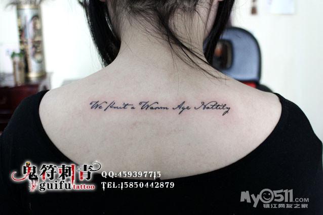 来自 镇江    镇江鬼符纹身作品 英文 一段对mm比较有意义的英文短句