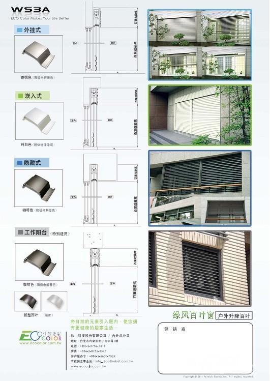 中国驰名商标 上海瑞斯乐门窗有限公司镇江地区经营部