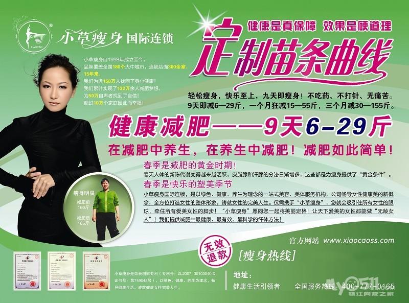 小草瘦身国际连锁镇江店 健康绿色瘦身 签约服