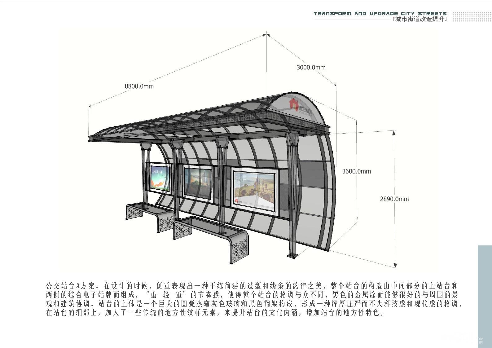 创意公交站台 - 公交站台手绘效果图