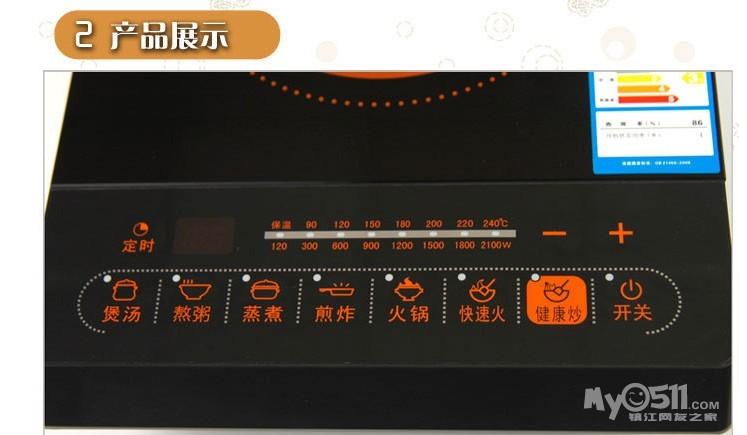 (已转)九阳电磁炉jyc-21es10 ,俩锅,160元
