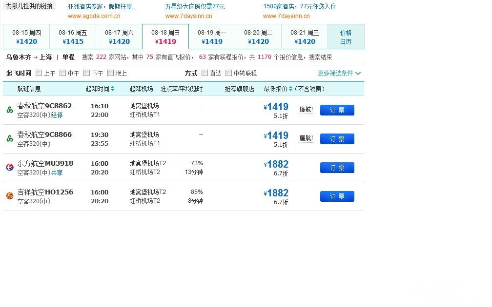 八月十八十九二天都有廉价机票:春秋航空 9c8866到上海虹桥