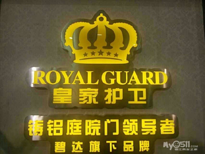 皇家护卫---欧式豪华别墅庭院大门震撼入驻镇江城