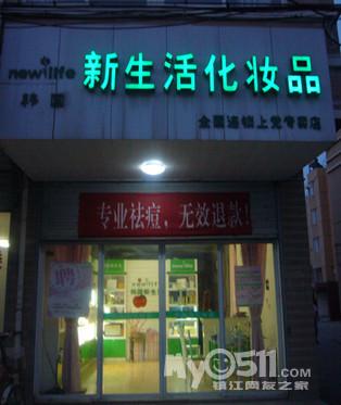 韩国新生活,新生活化妆品加盟店