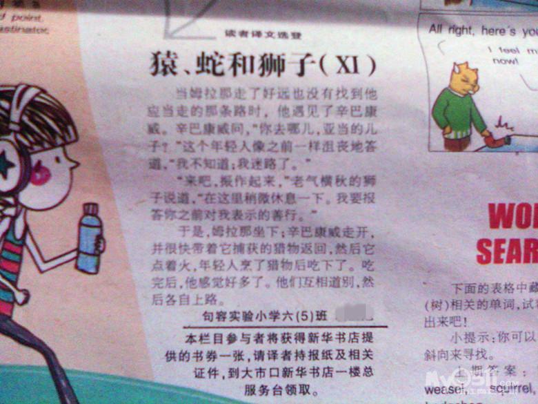 这是2013年7月14日我辅导的学生发表在京江晚报上的翻译作文.-求教