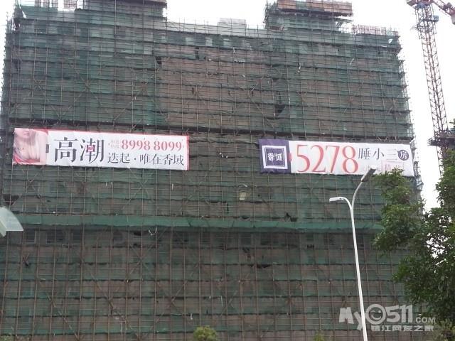 新区某楼盘有趣的广告语