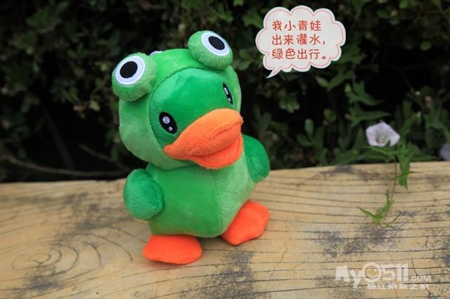 """小绿鸭:""""我小青蛙"""