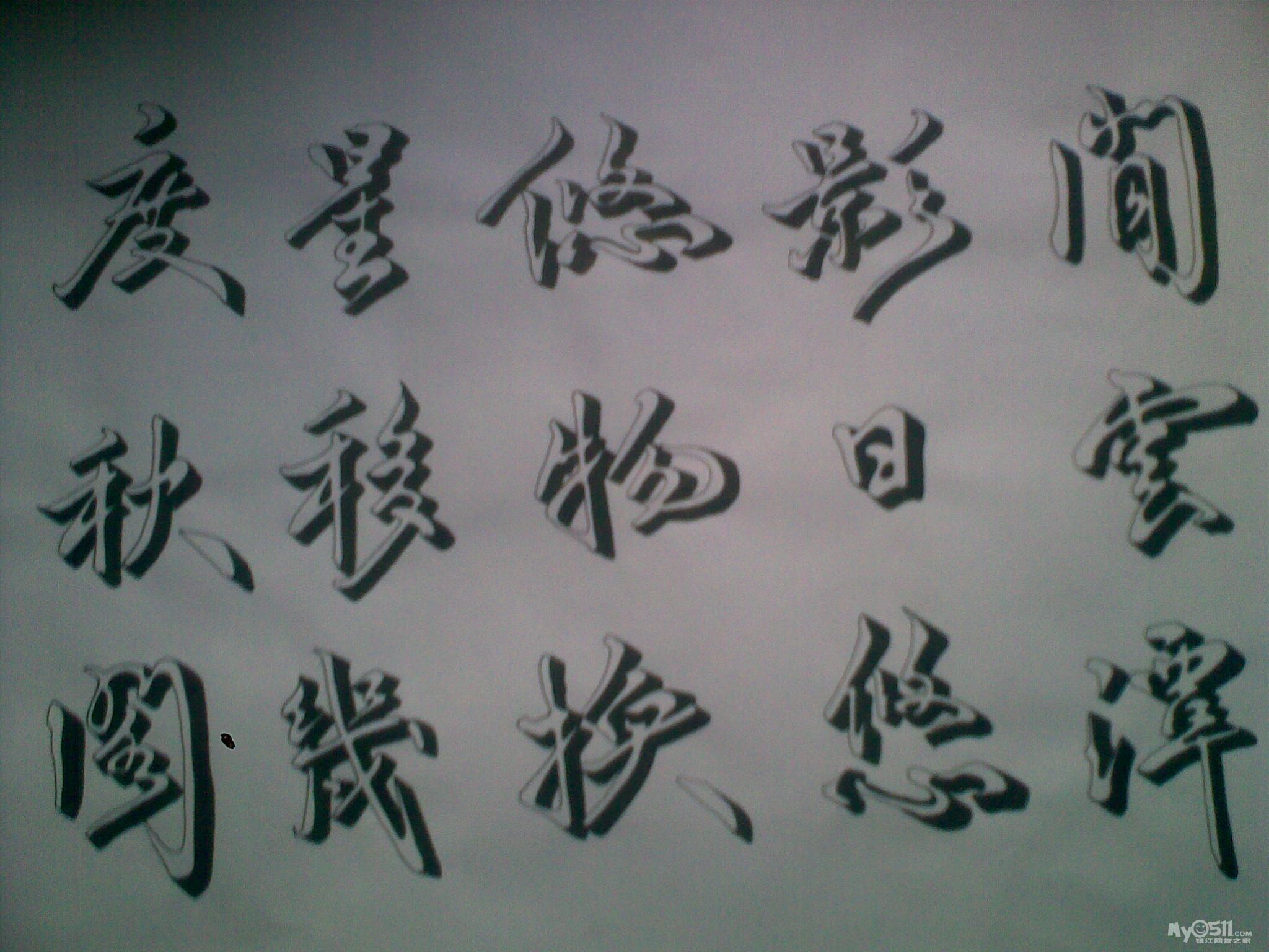 """摹勒上石,沿其笔画的两侧外沿以细线钩出,称之为""""双钩""""."""