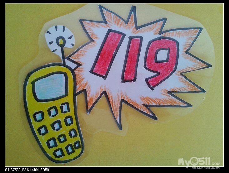 火警电话119,小朋友们都知道