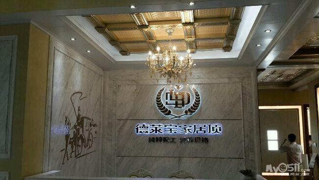 月30日 品冠家居建材联盟 欧家地板 我乐橱柜 KOTI智能家居携10大品