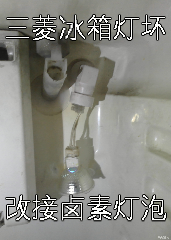 三菱无霜冰箱最终修全