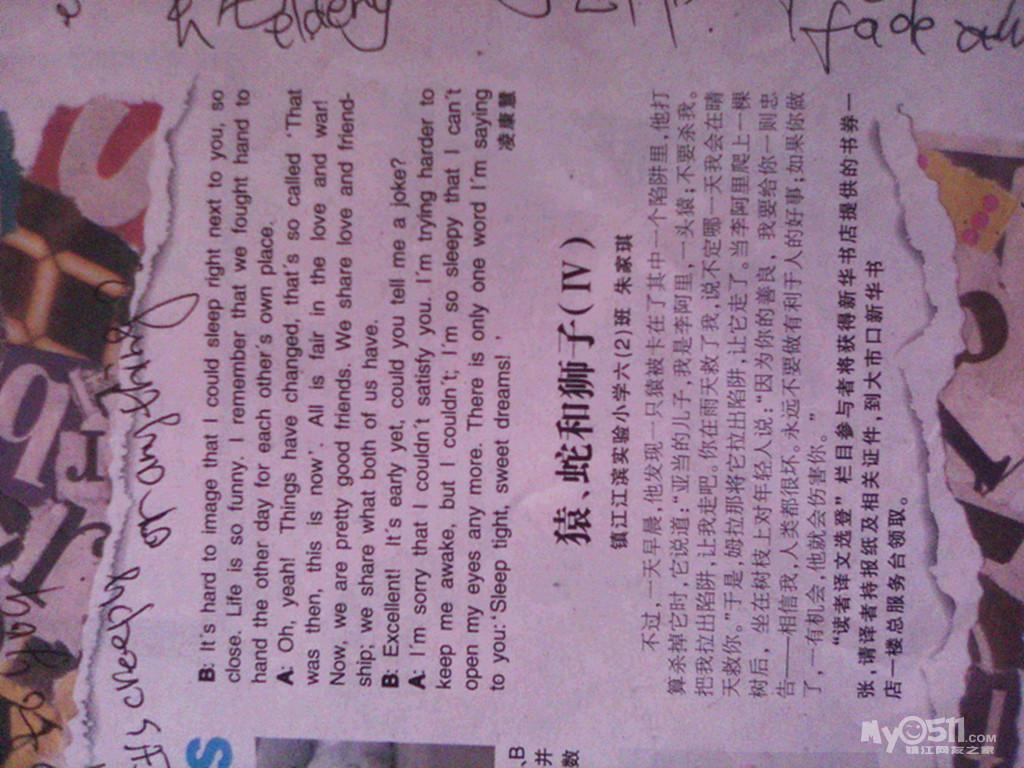 2013年我辅导的学生发表在京江晚报上的作文-津渡创意高分数学律动