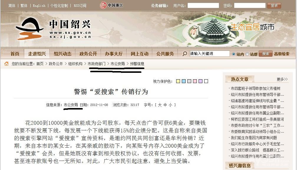爱搜索网站_亲人走火入魔,请警惕 acesse爱搜索互联网网络传销