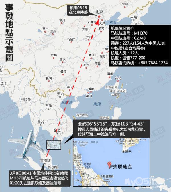 到今天早上8点 关于马航MH370航班失联事件: