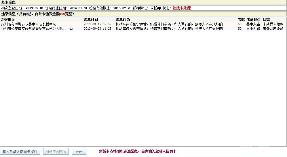镇江交通违章查询什么时候能像苏州一样清楚