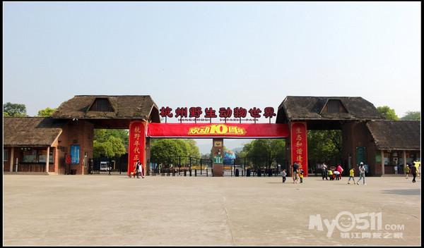 [五一自组]杭州野生动物园及杭州极地海洋馆休闲二