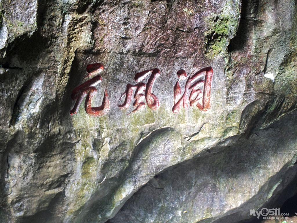 桂林行(十一)桂林七星巖風景區
