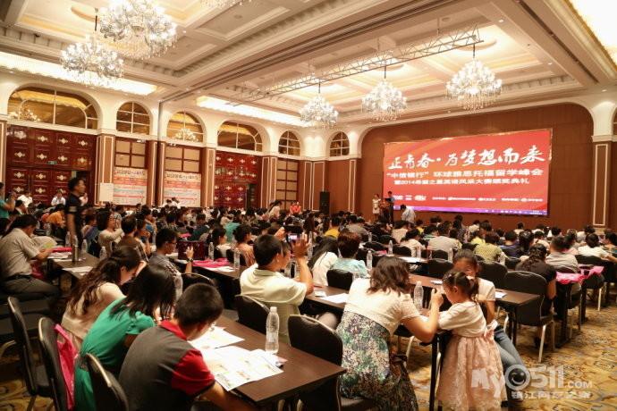 2014镇江独家雅思托福年度盛典再创辉煌图片