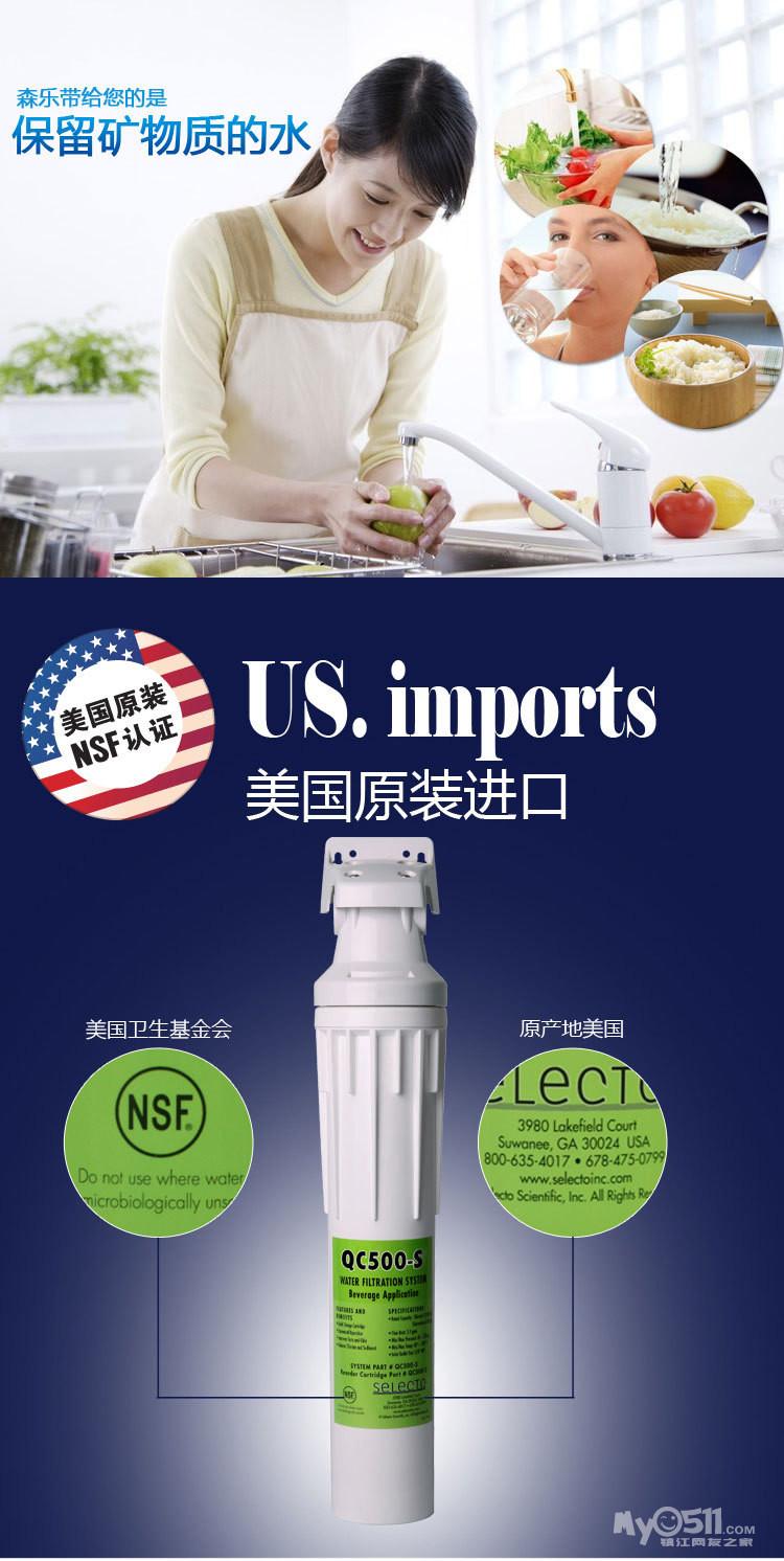 美国原装进口森乐净水机