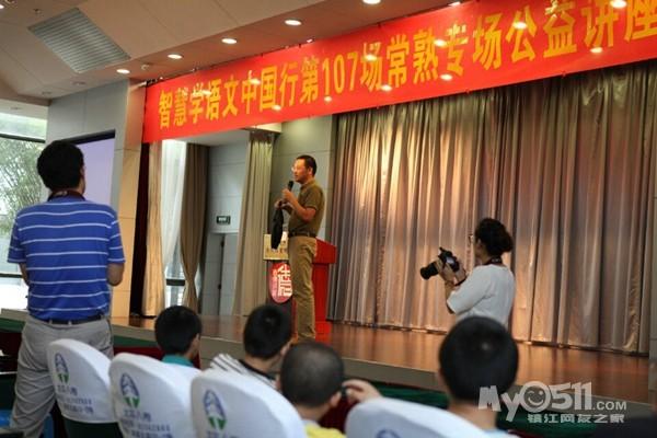 2014年3月15日智慧学语文中国行无锡专场公益讲座活动贴