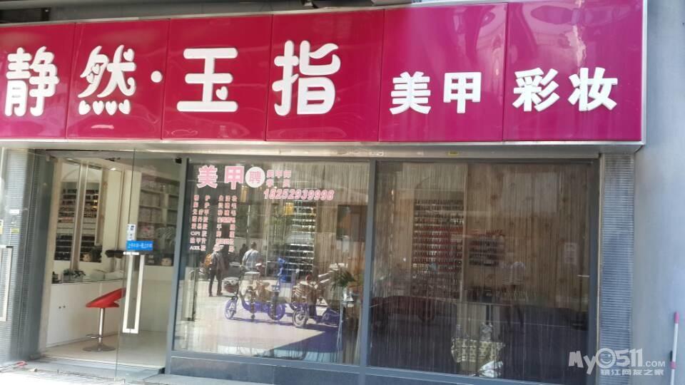 美甲店门面招牌装修图片欧式