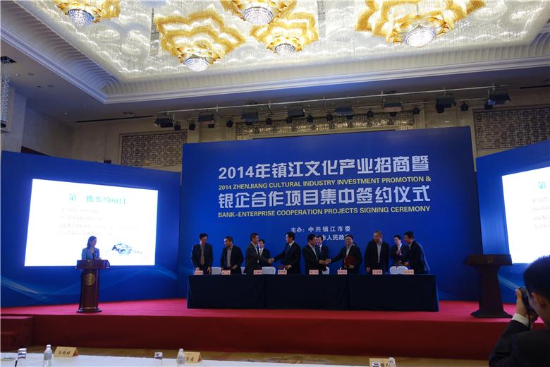 2014年镇江文化产业招商暨银企合作项目集中签约仪式隆重举行图片
