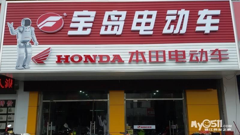 中国十大品牌宝岛电动车